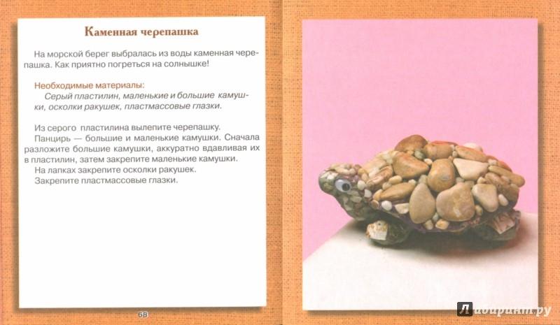 Иллюстрация 1 из 18 для Поделки из природных материалов - Наталья Дубровская | Лабиринт - книги. Источник: Лабиринт