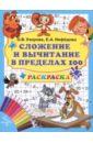 Сложение и вычитание в пределах 100, Нефедова Елена Алексеевна,Узорова Ольга Васильевна