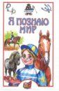 Лошади, Иванова М. В.,Костикова О. Д.