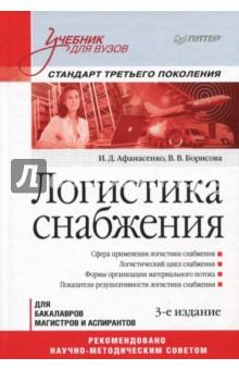 Логистика снабжения. Учебник для вузов коммерческая логистика учебник для вузов стандарт третьего поколения