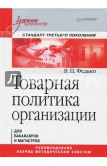 Товарная политика организации. Учебник для вузов. Стандарт третьего поколения