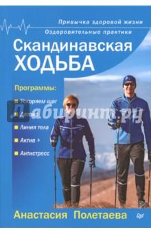 Скандинавская ходьба. Привычка здоровой жизни скандинавская ходьба дневник тренировок питания и достижений