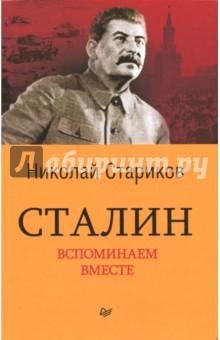 Сталин. Вспоминаем вместе плакаты сталина в москве