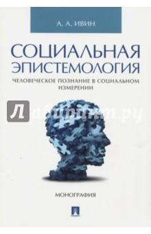 Социальная эпистемология. Человеческое познание в социальном измерении корпорации в условиях растущего многообразия познание руководство и институты