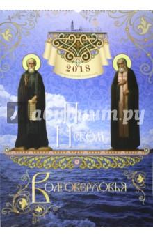 Календарь на 2018 год Под небом Волговерховья год с афонскими старцами православный календарь на 2018 год