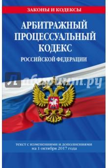 Арбитражный процессуальный кодекс РФ : АПК РФ