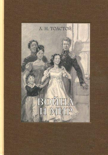 Война и мир. В 4-х томах, Толстой Лев Николаевич