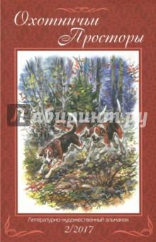 Охотничьи просторы. Книга вторая (86), 2017 год альманах охотничьи просторы книга 2 82 2015 год
