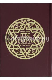 Тора. Пятикнижие и гафтарот. Ивритский текст с русским переводом и комментарием Сончино