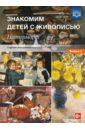Знакомим детей с живописью. Натюрморт. Старший дошкольный возраст (6-7 лет). Выпуск 2. ФГОС