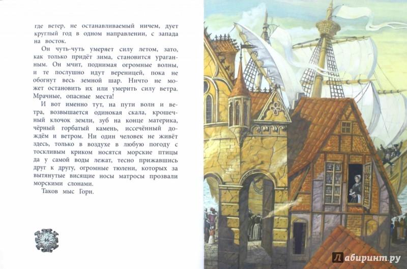 Иллюстрация 1 из 78 для Легенда о Летучем Голландце - Святослав Сахарнов | Лабиринт - книги. Источник: Лабиринт