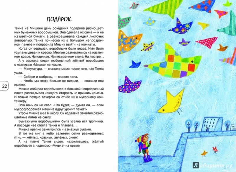 Иллюстрация 1 из 8 для Послушный папа - Наталья Евдокимова | Лабиринт - книги. Источник: Лабиринт