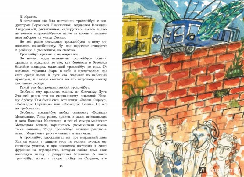 Иллюстрация 1 из 4 для Луна, Которая Любила Эклеры - Александр Блинов   Лабиринт - книги. Источник: Лабиринт