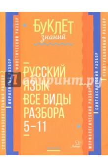 Русский язык. 5-11 классы. Все виды разбора