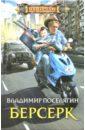 Поселягин Владимир Геннадьевич Берсерк