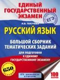 ЕГЭ. Русский язык. Большой сборник тематических заданий