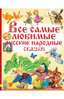 Все самые любимые русские народные сказки толстой а н русские народные сказки ил ю николаева