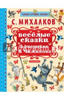 Весёлые сказки в рисунках В. Чижикова весёлые русские сказки