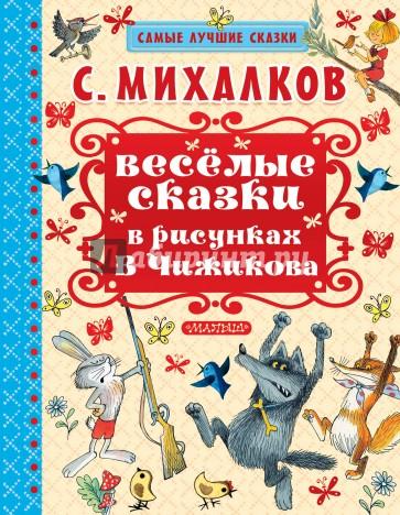 Весёлые сказки в рисунках В. Чижикова, Михалков Сергей Владимирович