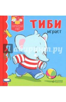 Тиби играет книги издательство clever тиби играет