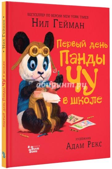 Первый день панды Чу в школе, Гейман Нил