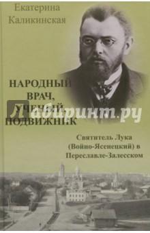 Народный врач, ученый, подвижник. Святитель Лука (Войно-Ясенецкий) в Переславле-Залесском