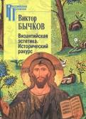 Византийская эстетика. Исторический ракурс