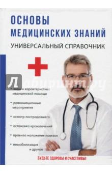 Основы медицинских знаний научная литература как источник специальных знаний
