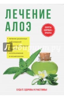 Лечение алоэ оборудование для косметологии в москве