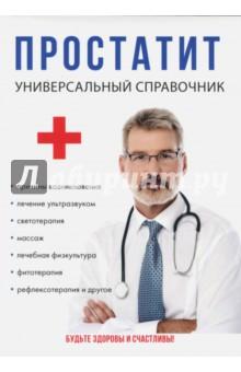 лекарство от простатита менурин