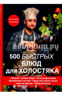 500 быстрых блюд для холостяка домашний массаж простые техники доступные каждому cd с видеокурсом