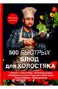 500 быстрых блюд для холостяка, Поливалина Любовь Александровна