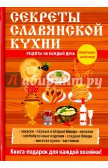 Секреты славянской кухни все для кухни
