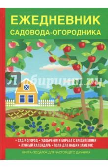 Ежедневник садовода-огородника