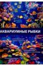 Обложка Аквариумные рыбки