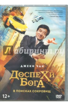 Zakazat.ru: Доспехи бога. В поисках сокровищ (DVD). Тун Стэнли