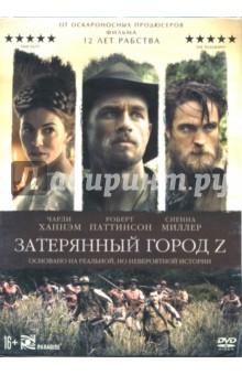 Затерянный город Z (DVD)