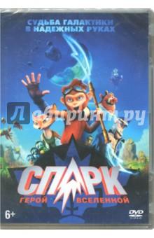 Спарк. Герой Вселенной (DVD). Вудли Аарон
