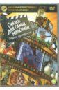 Обложка Шедевры отечественной мультипликации. Сказки для самых маленьких (DVD)