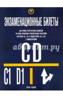 Экзаменационные билеты категории С и D и подкатегории С1 и D1 на 25.07.17 как удостоверение на право управления транспортным средством с категории