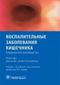 Воспалительное заболевание кишечника. Клиническое руководство