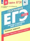 ЕГЭ-18. География. Природа и население мира и России. Типовые задания