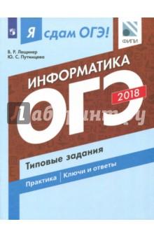 ОГЭ-18. Информатика и ИКТ. Типовые задания информатика учебное пособие