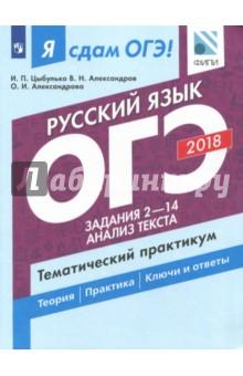 ОГЭ-18. Русский язык. Тематический практикум. Часть 2.Задания 2-14 александр alias сдам квартиру недорого