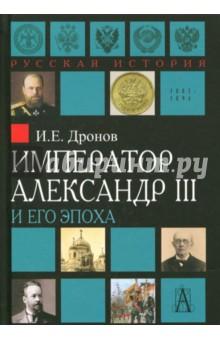 Император Александр III и его эпоха соловьев к император всероссийский александр iii александрович