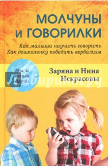 Молчуны и говорилки. Как малыша научить говорить. Как дошколенку победить вербализм эксмо помогите малышу заговорить развитие речи детей 1 3 лет