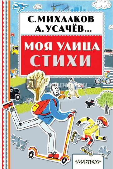 Моя улица. Стихи, Михалков Сергей Владимирович