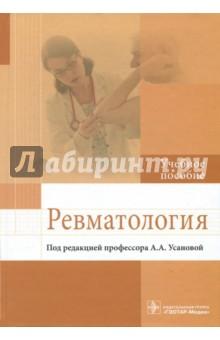 Ревматология. Учебное пособие коды лингвокультуры учебное пособие