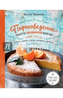 Пироговедение. Рецепты праздничной выпечки диляра тасбулатова у кого в россии больше