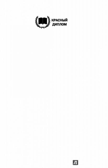 из для Как писать Все про доклады рефераты курсовые и  Все про доклады рефераты курсовые и сочинения Рон Фрай